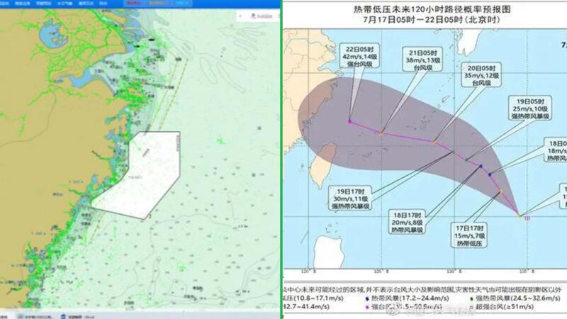 恐嚇台灣軍演突然夭折 中共再次取消航行警告