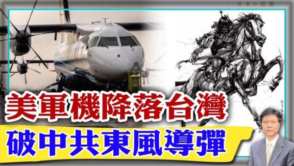 【杰森視角】美軍機降台灣 破中共東風導彈