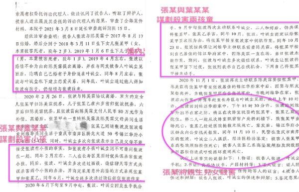 去年底,重庆一对不足3岁的姐弟从15楼坠落身亡。张波及一女子叶诚尘被指涉嫌蓄意谋杀。图为相关案件起诉书。(网页图片截图/新唐人合成)