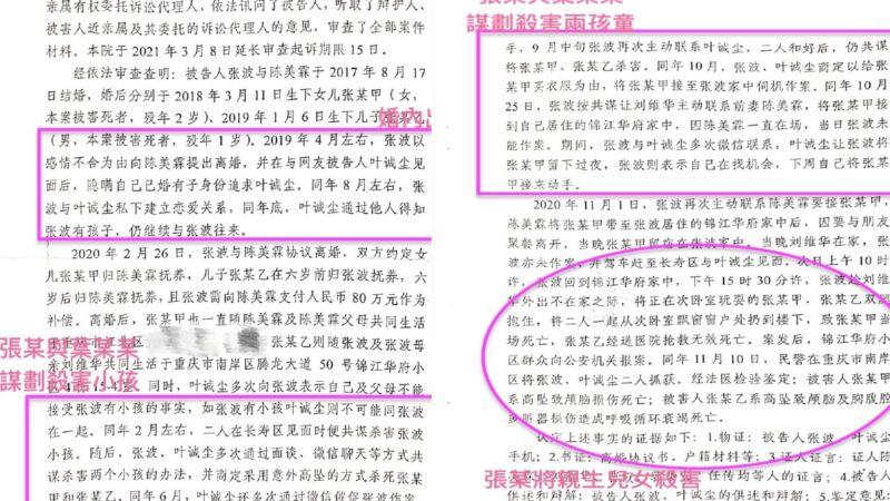 重慶男與情人謀殺親生兒女受審 兩人均認罪