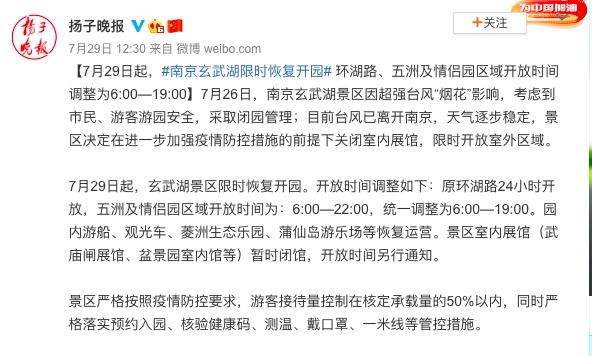 7月29日,《揚子晚報》報導「南京玄武湖限時恢復開園」消息。(微博截圖)