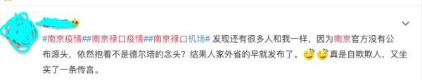 大陆网民指责南京当局。(网页截图)