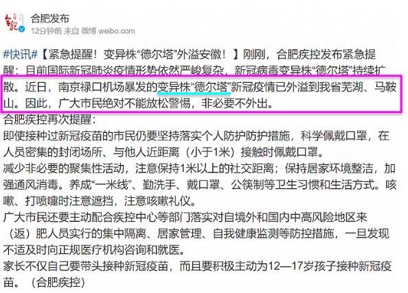 """安徽官方通报指,南京此次疫情是感染变异株""""德尔塔""""。(网页截图)"""