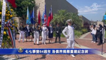 七七事变84周年 洛侨界揭幕重建纪念碑