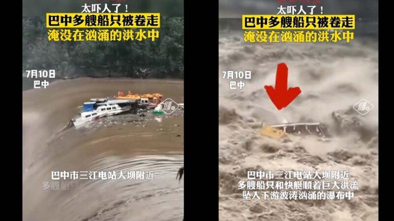 四川巴中67个乡镇遭遇洪灾 多艘船被卷走