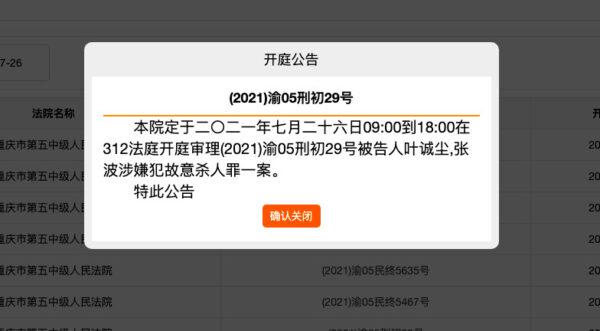 图为重庆市第五中级法院官网开庭公告处关于该案开庭时间。(网络截图)