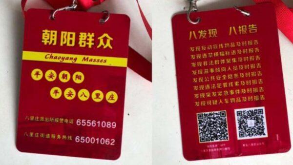 北京「朝陽群眾」工牌曝光 上列告密八大任務