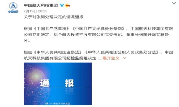 """7月19日晚间,中国航天科技集团有限公司官方微博通报张陶被""""双开""""。(微博截图)"""