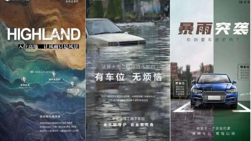 鄭州洪災 商家營銷推「地獄文宣」 網友罵爆