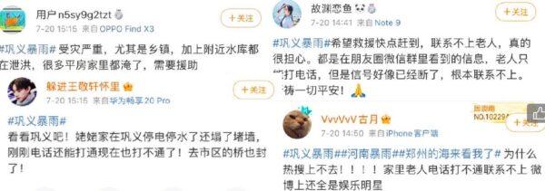 7月20日,河南巩义洪水严重,不少网民在网络上发贴文寻求呼救。(网页截图/新唐人合成)