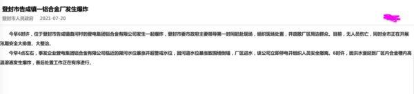 今天(7月20日)早上,河南登封市通報爆炸事故。(網頁截圖)
