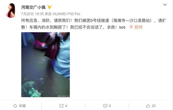 7月20日晚间,河南交通广播女主持人小佩发微博呼救。(微博截图)