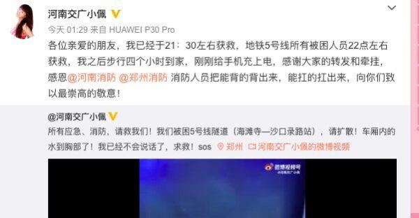 7月20日晚间,河南交通广播女主持人小佩发微博指被救出去了。(微博截图)