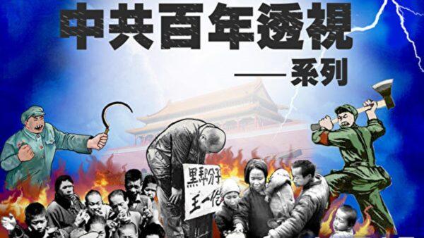 【百年透视】中共政权:黑帮+流氓+邪教