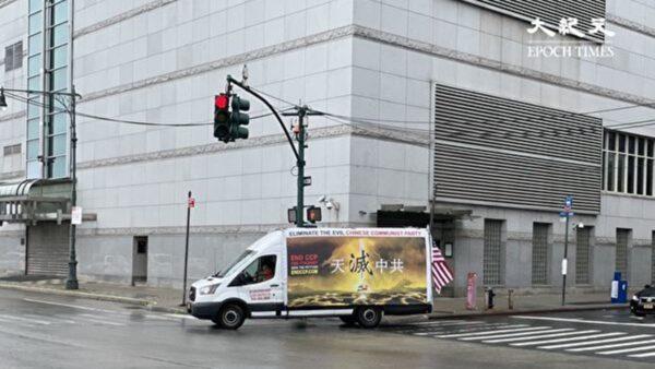 """纽约中领馆外 """"天灭中共""""车队环绕巡游"""