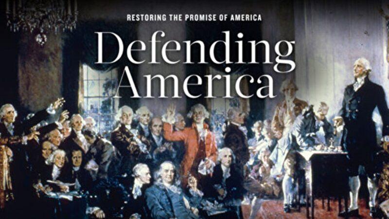 英文大纪元编辑部撰文:为何要保卫美国?