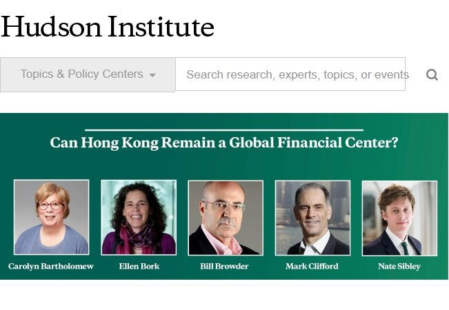 【重播】美智庫:香港能否保住金融中心地位