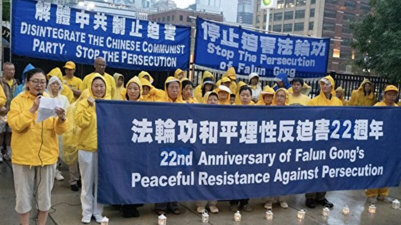 反迫害22周年 法轮功芝加哥中领馆前夜悼