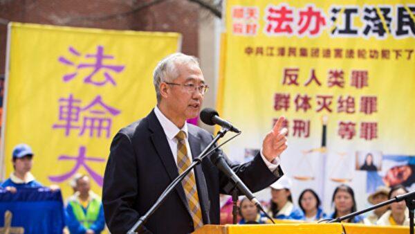 汪志远在纽约上州纪念反迫害22周年集会发言