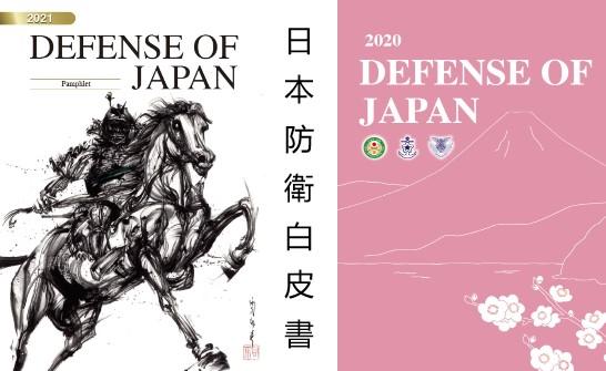 沈舟:日本防衛白皮書換武士圖 不再低調