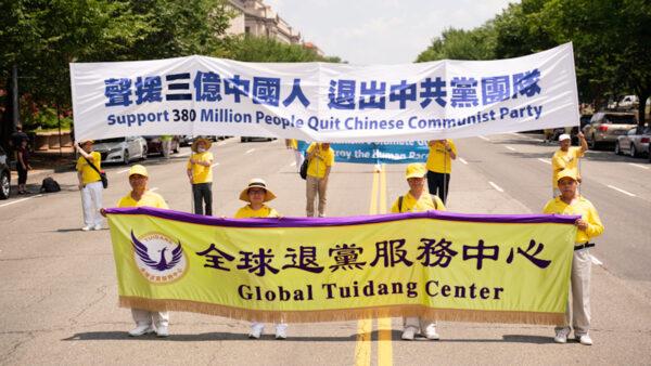 组图:法轮功游行 声援3.8亿中国人退出中共