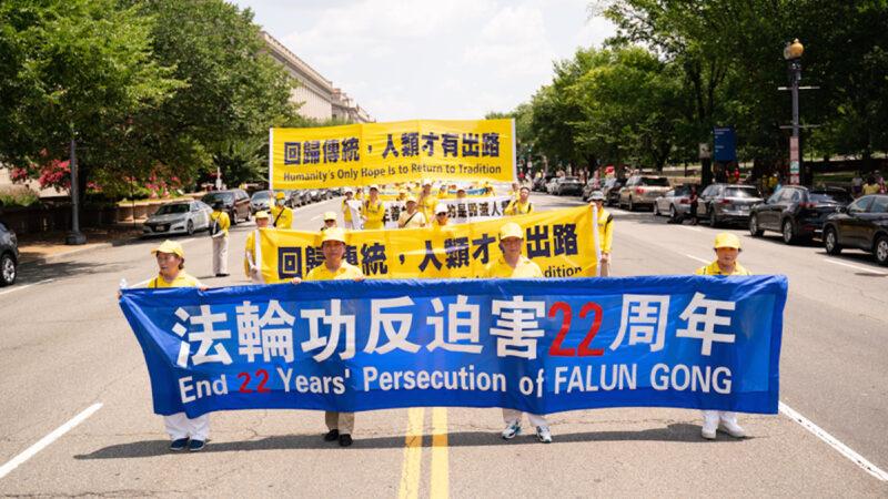 组图:海外法轮功学员7·20反迫害22年