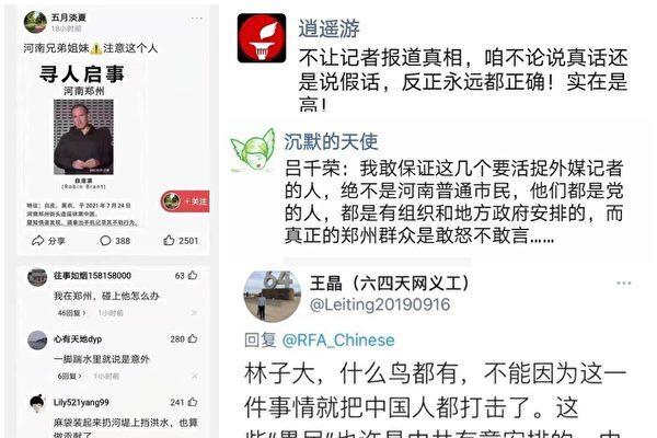 李正寬:鄭州街頭軍人與「愛國民眾」之謎