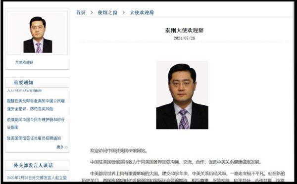 杨威:秦刚低调上任 未见习公开任命?
