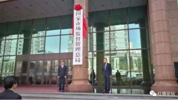 中共再罚22案企业 被指国进民退