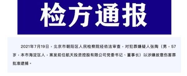 7月19日,北京朝阳区检察院通报张陶被批捕。(网页截图)7月19日,北京朝阳区检察院通报张陶被批捕。(网页截图)