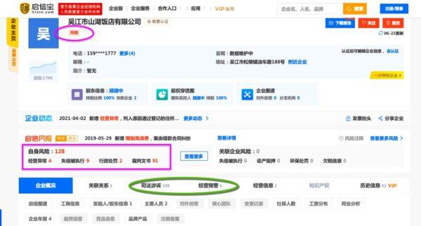 """图为启信宝关于""""吴江市山湖饭店""""的资料。(网页截图)"""