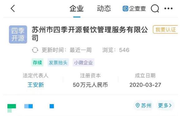 企查查显示,四季开源酒店,其关联公司为苏州市四季开源餐饮管理服务有限公司。(网页截图)