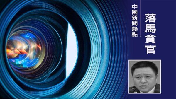 7月14日,河南政法系两厅官落马。图为其中之一的河南省监狱管理局前副局长(副厅级)、党委委员毛克章。(新唐人合成)