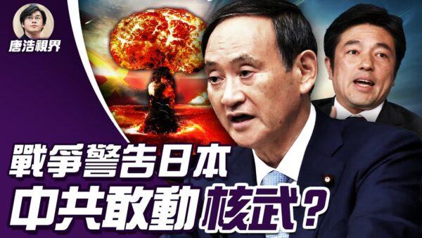 【唐浩视界】日本力挺台湾 中共敢动核武吗?