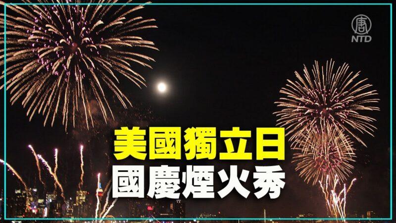 【重播】獨立日華盛頓DC國家廣場煙花秀