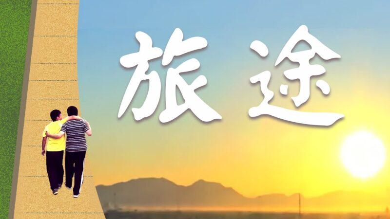 清竹:影评《旅途》以德报怨转恶为善