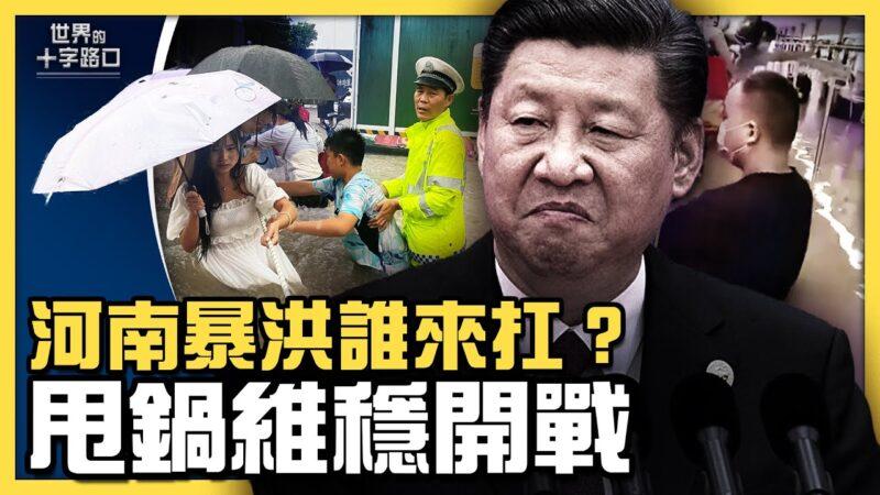 【十字路口】鄭州傷亡慘重 中共三招甩鍋?