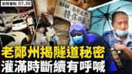 【新闻看点】老郑州揭隧道秘密 南京疫情大扩散