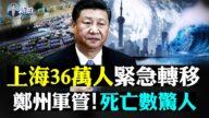 【拍案驚奇】上海36萬人轉移 鄭州軍管死亡人數驚人