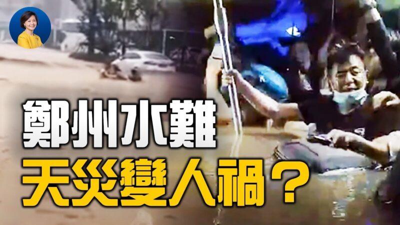 【热点互动】郑州水灾 天灾还是人祸?真相何处寻?
