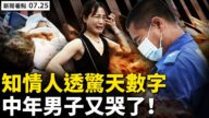 【新聞看點】鄭州死亡隧道3謎團 颱風「烟花」逼近江浙滬