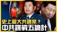 【十字路口】史上最大共谍案 中共谍战五诡计