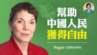 """【方菲访谈】专访""""女权无疆界""""主席:帮助中国人民获得自由"""
