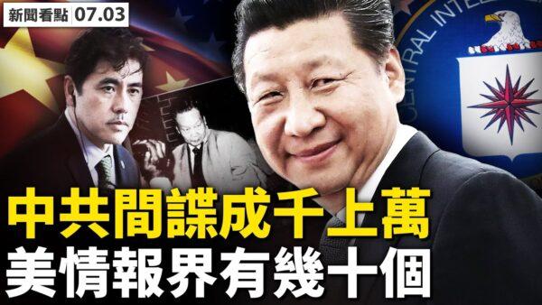 【新聞看點】美華人送棺材 中領館高官驚恐