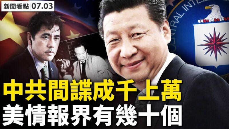 【新闻看点】美华人送棺材 中领馆高官惊恐