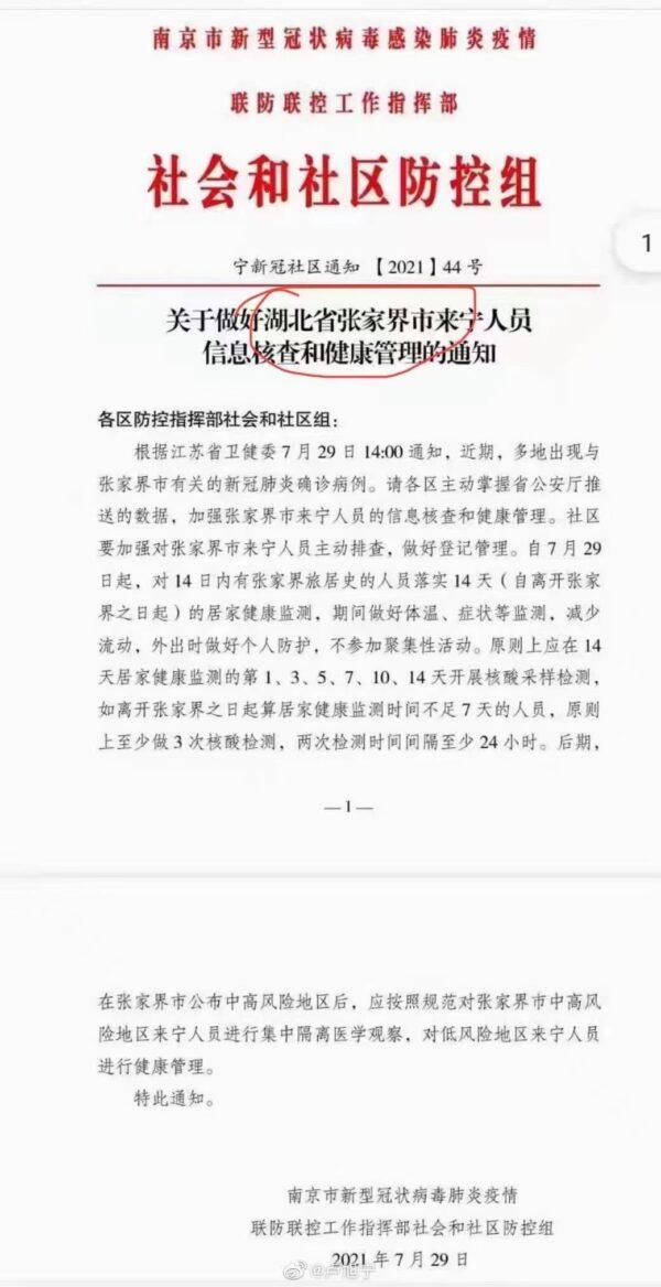 网传7月29日,南京官方发布的错误通知。(网传图片)