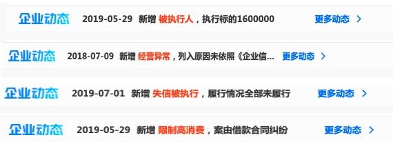 """图为启信宝关于""""吴江市山湖饭店""""失信等相关资料截图。(网页截图合成)"""