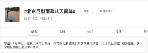 """7月18日,""""#北京巨型雨幕从天而降#""""登上微博热搜。(微博截图)"""