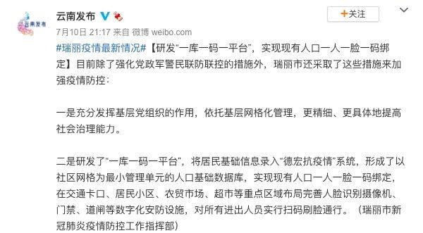7月10日当天,中共云南省委宣传部官方微博发公告称使用人脸识别纪录民众基础信息数据库。(微博截图)