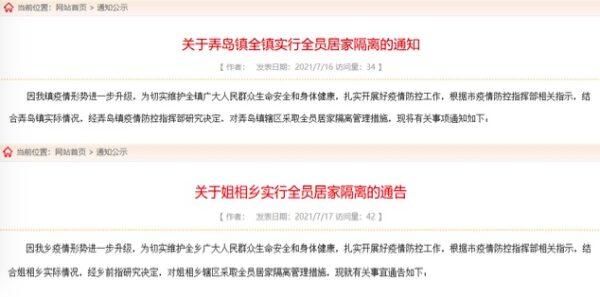 瑞麗市政府網站7月16日、17日發佈弄島鎮、姐相鄉全員居家隔離通告。(網絡截圖合成)